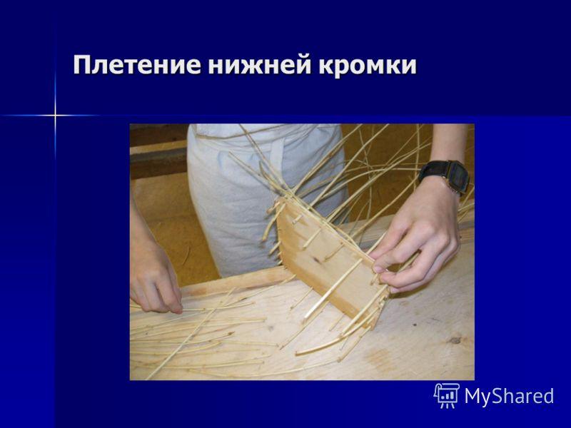 Плетение нижней кромки