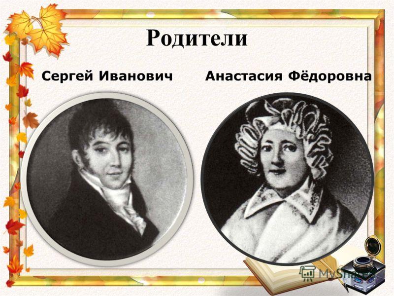 Родители Сергей ИвановичАнастасия Фёдоровна