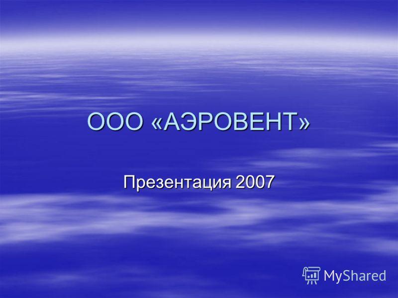 ООО «АЭРОВЕНТ» Презентация 2007