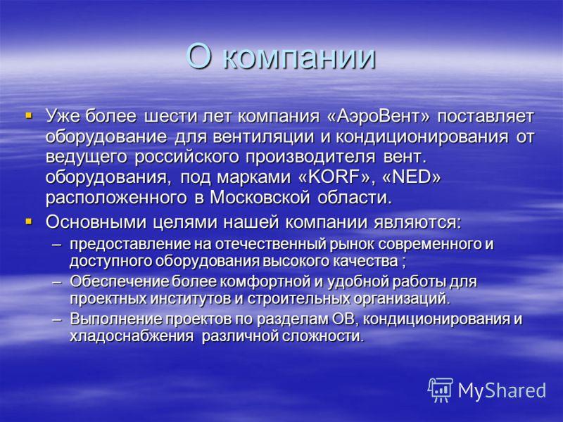 О компании Уже более шести лет компания «АэроВент» поставляет оборудование для вентиляции и кондиционирования от ведущего российского производителя вент. оборудования, под марками «KORF», «NED» расположенного в Московской области. Уже более шести лет