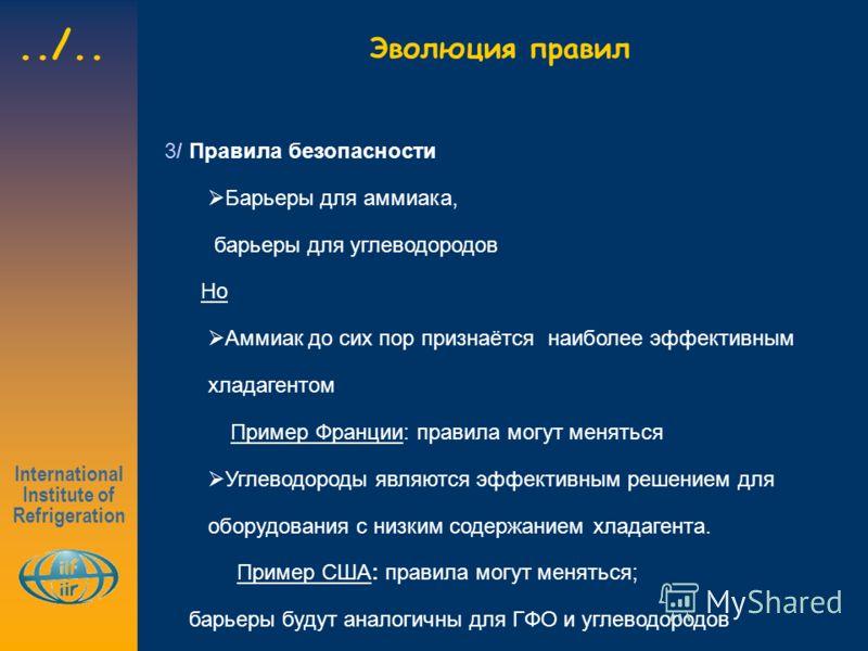 International Institute of Refrigeration 3/ Правила безопасности Барьеры для аммиака, барьеры для углеводородов Но Аммиак до сих пор признаётся наиболее эффективным хладагентом Пример Франции: правила могут меняться Углеводороды являются эффективным