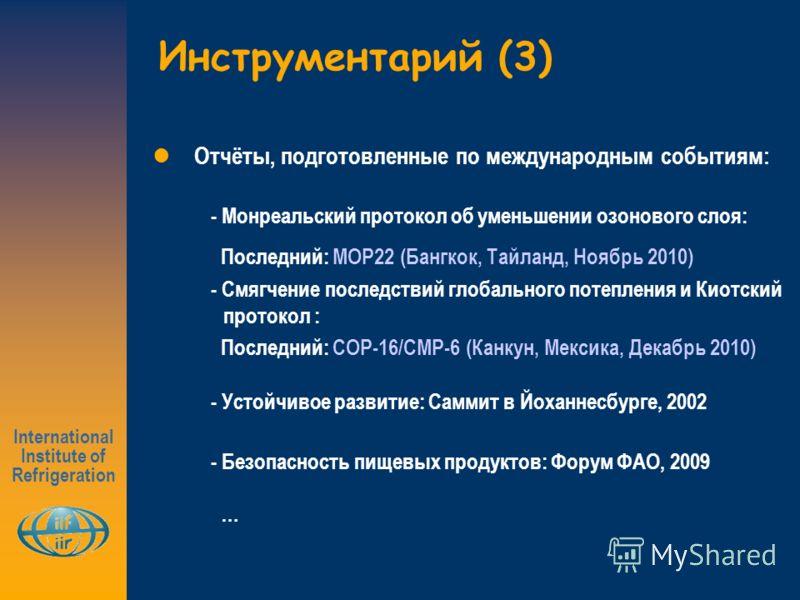 International Institute of Refrigeration Отчёты, подготовленные по международным событиям: - Монреальский протокол об уменьшении озонового слоя: Последний: MOP22 (Бангкок, Тайланд, Ноябрь 2010) - Смягчение последствий глобального потепления и Киотски