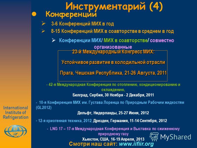 International Institute of Refrigeration Конференции 3-6 Конференций МИХ в год 8-15 Конференций МИХ в соавторстве в среднем в год Конференции МИХ / МИХ в соавторстве / совместно организованные Инструментарий (4) 23-й Международный Конгресс МИХ: Устой