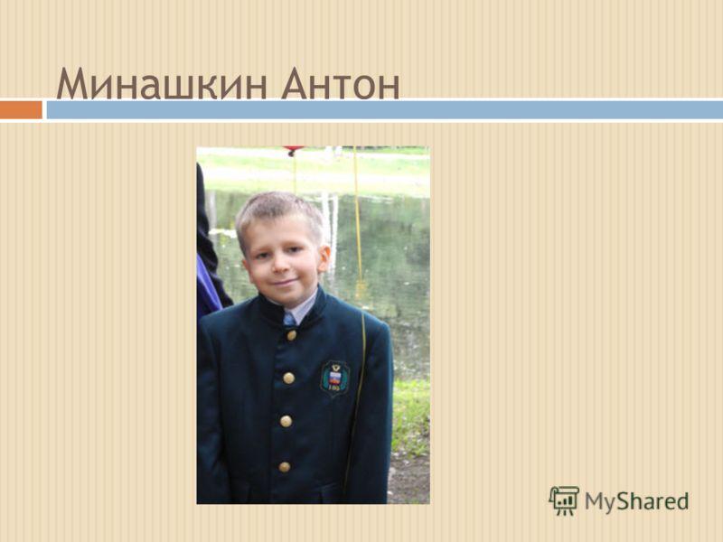Минашкин Антон