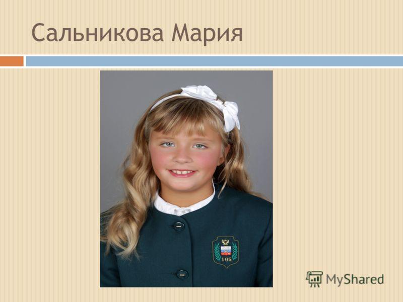 Сальникова Мария