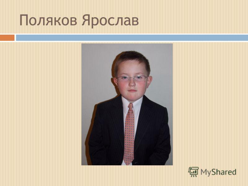 Поляков Ярослав
