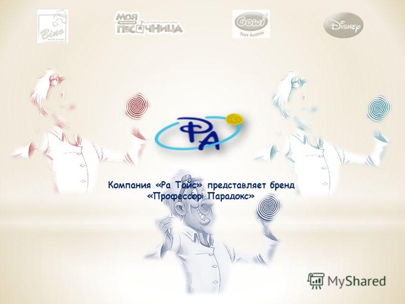 Компания «Ра Тойс» представляет бренд «Профессор Парадокс»