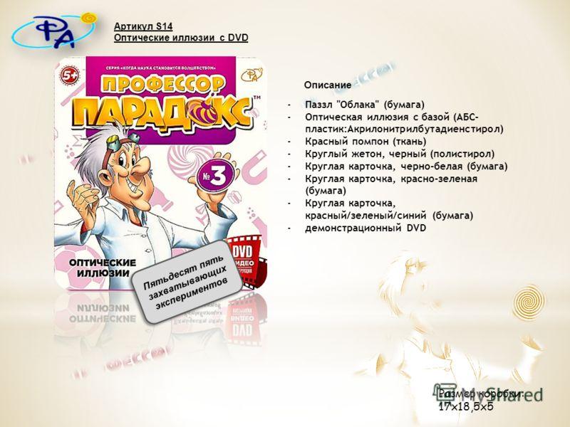 Артикул S14 Оптические иллюзии с DVD Размер коробки: 17х18,5х5 Описание -Паззл