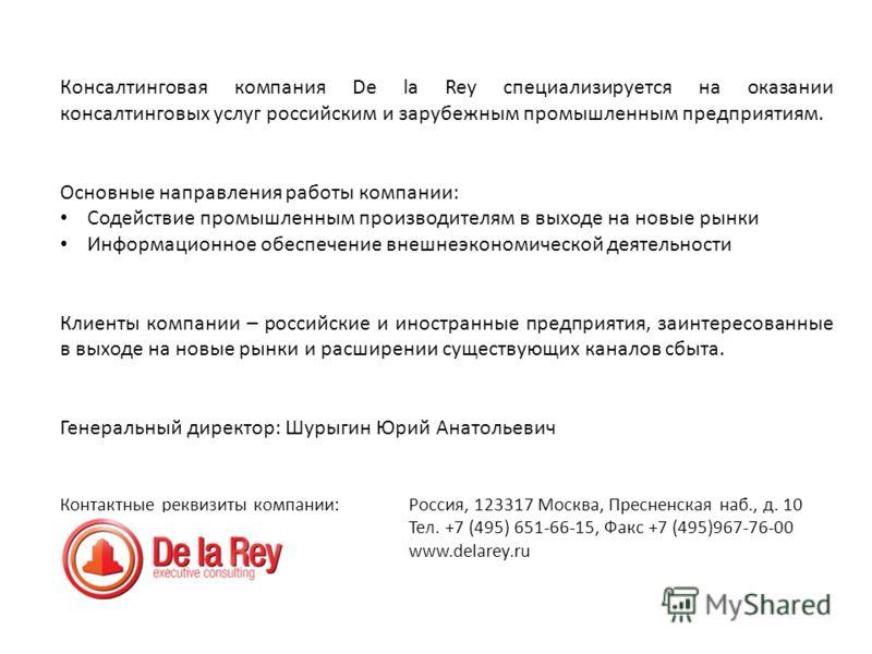 Консалтинговая компания De la Rey специализируется на оказании консалтинговых услуг российским и зарубежным промышленным предприятиям. Основные направления работы компании: Содействие промышленным производителям в выходе на новые рынки Информационное