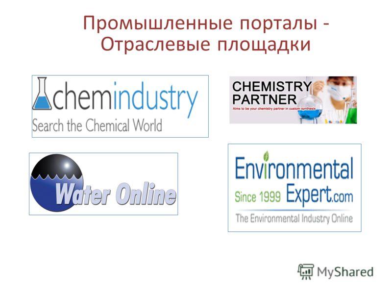Промышленные порталы - Отраслевые площадки