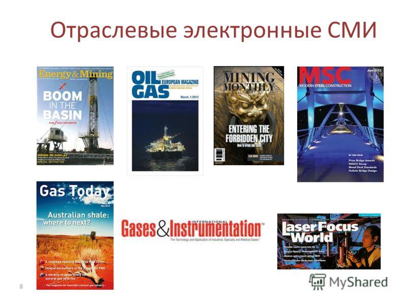 Отраслевые электронные СМИ 8