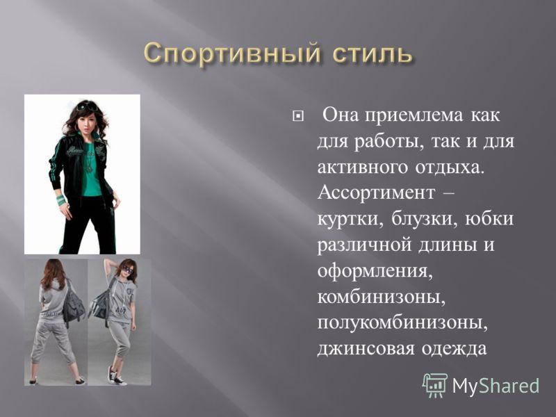 Она приемлема как для работы, так и для активного отдыха. Ассортимент – куртки, блузки, юбки различной длины и оформления, комбинизоны, полукомбинизоны, джинсовая одежда