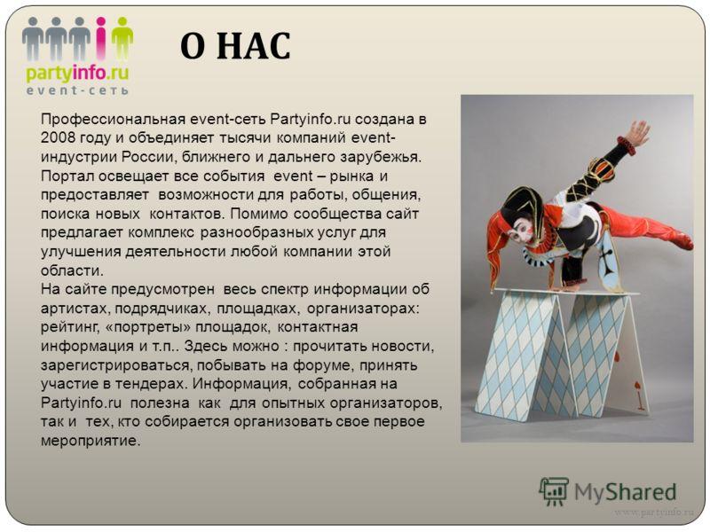 Профессиональная event-сеть Partyinfo.ru создана в 2008 году и объединяет тысячи компаний event- индустрии России, ближнего и дальнего зарубежья. Портал освещает все события event – рынка и предоставляет возможности для работы, общения, поиска новых