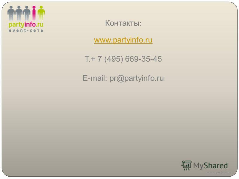 www.partyinfo.ru Контакты : www.partyinfo.ru Т.+ 7 (495) 669-35-45 E-mail: pr@partyinfo.ru