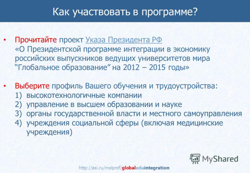 Программа «Глобальное образование» это возможность получить образование в одном из ведущих университетов мира и после возвращения в Россию трудоустроиться по профилю http://asi.ru/molprof/globaleduintegration Агентство стратегических инициатив