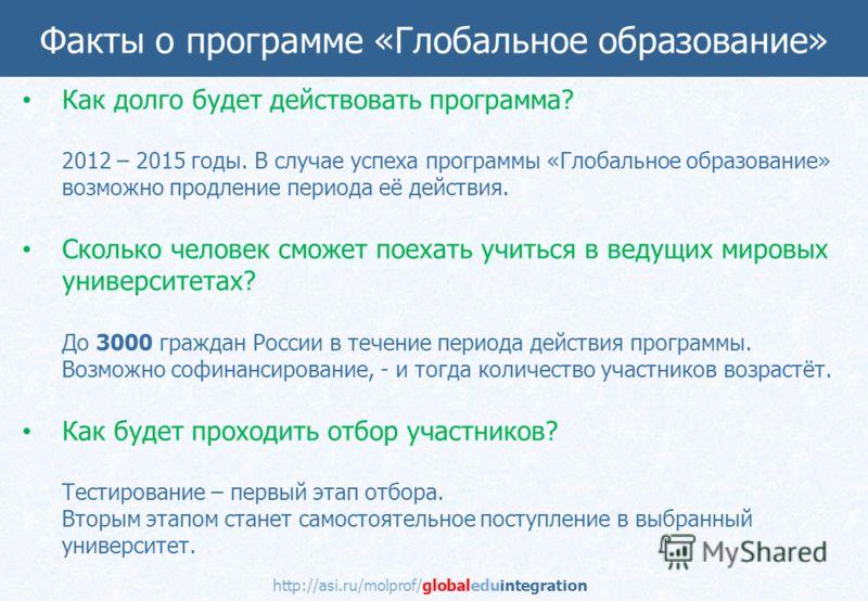 Какие университеты включены в программу? Университеты, которые входят в топ-300 всех трёх рейтингов, признаваемых в России (QS, THE, ARWU).QSTHEARWU Какие виды программ можно выбрать? Магистерские (masters), аспирантские/докторские (PhD), пост-доктор