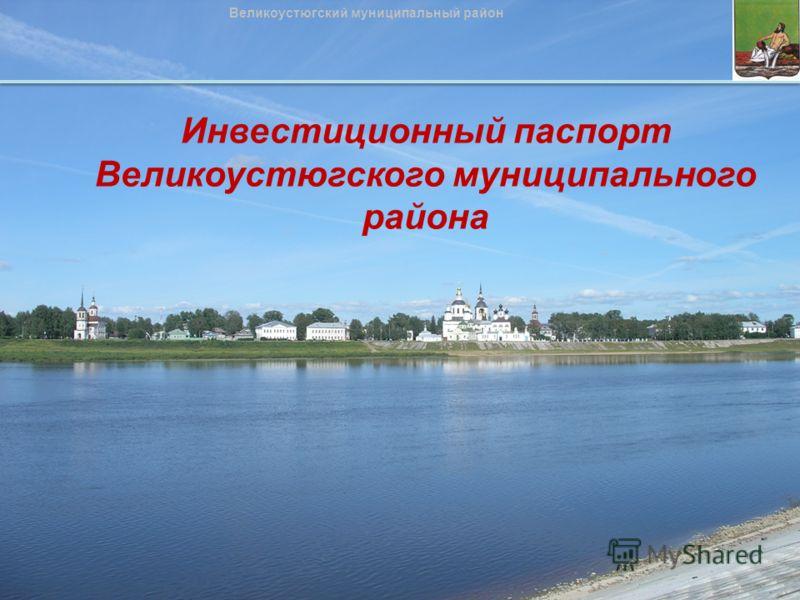 Инвестиционный паспорт Великоустюгского муниципального района Великоустюгский муниципальный район