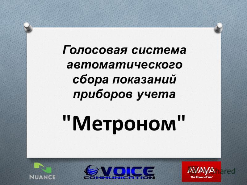 Голосовая система автоматического сбора показаний приборов учета Метроном
