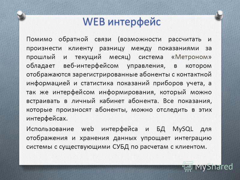 Помимо обратной связи (возможности рассчитать и произнести клиенту разницу между показаниями за прошлый и текущий месяц) система «Метроном» обладает веб-интерфейсом управления, в котором отображаются зарегистрированные абоненты с контактной информаци