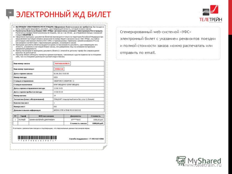Сгенерированный web-системой «УФС» электронный билет с указанием реквизитов поездки и полной стоимости заказа можно распечатать или отправить по email. ЭЛЕКТРОННЫЙ ЖД БИЛЕТ 1414 www.teletrain.ru