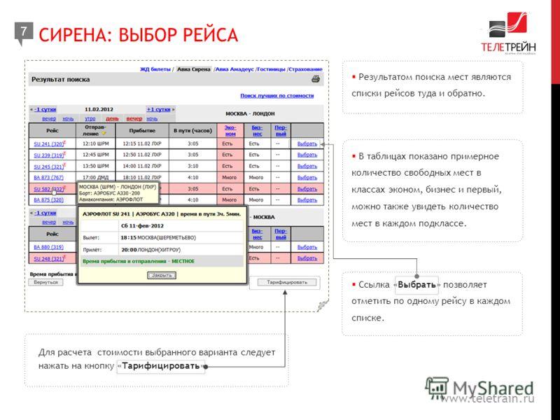 Ссылка «Выбрать» позволяет отметить по одному рейсу в каждом списке. СИРЕНА: ВЫБОР РЕЙСА 7 www.teletrain.ru Результатом поиска мест являются списки рейсов туда и обратно. В таблицах показано примерное количество свободных мест в классах эконом, бизне