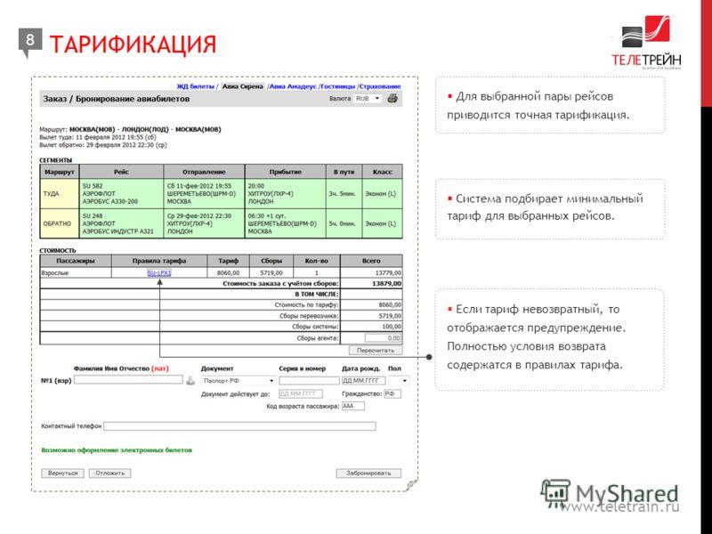 Для выбранной пары рейсов приводится точная тарификация. ТАРИФИКАЦИЯ 8 www.teletrain.ru Если тариф невозвратный, то отображается предупреждение. Полностью условия возврата содержатся в правилах тарифа. Система подбирает минимальный тариф для выбранны