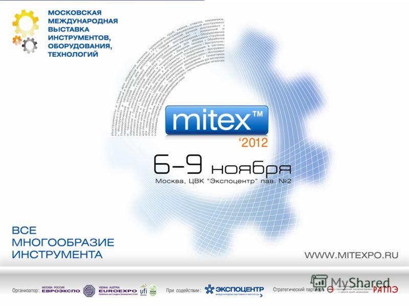 Москва, Россия Экспоцентр на Красной Пресне MITEX TM