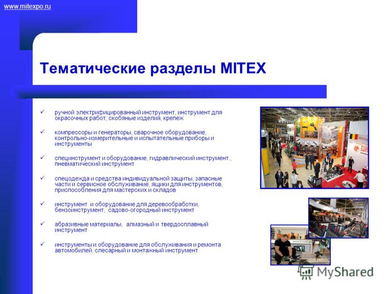 www.mitexpo.ru Тематические разделы MITEX ручной электрифицированный инструмент, инструмент для окрасочных работ, скобяные изделия, крепеж компрессоры и генераторы, сварочное оборудование, контрольно-измерительные и испытательные приборы и инструмент