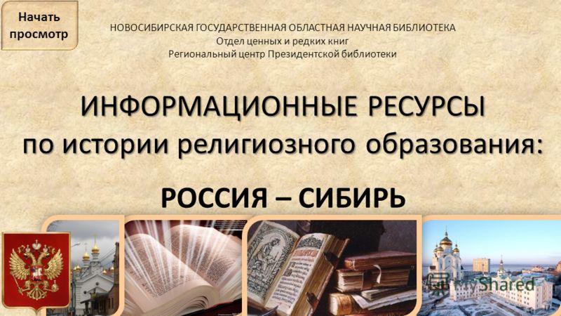 ИНФОРМАЦИОННЫЕ РЕСУРСЫ по истории религиозного образования: НОВОСИБИРСКАЯ ГОСУДАРСТВЕННАЯ ОБЛАСТНАЯ НАУЧНАЯ БИБЛИОТЕКА Отдел ценных и редких книг Региональный центр Президентской библиотеки ИНФОРМАЦИОННЫЕ РЕСУРСЫ по истории религиозного образования: