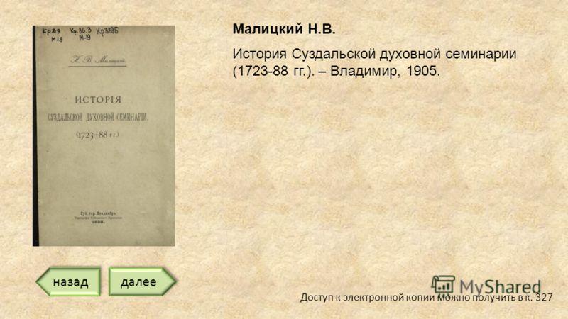 Малицкий Н.В. История Суздальской духовной семинарии (1723-88 гг.). – Владимир, 1905. Доступ к электронной копии можно получить в к. 327 далее