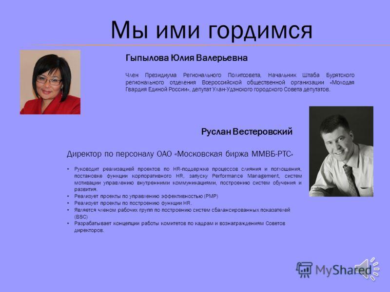 Павлова Ирина выпуск 2006 Место работы: ООО