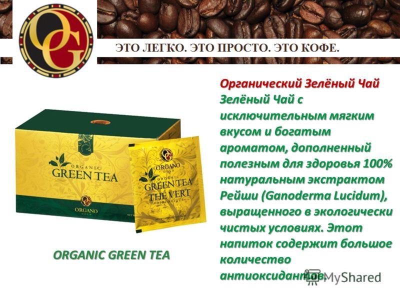 ORGANIC GREEN TEA Органический Зелёный Чай Зелёный Чай с исключительным мягким вкусом и богатым ароматом, дополненный полезным для здоровья 100% натуральным экстрактом Рейши (Ganoderma Lucidum), выращенного в экологически чистых условиях. Этот напито