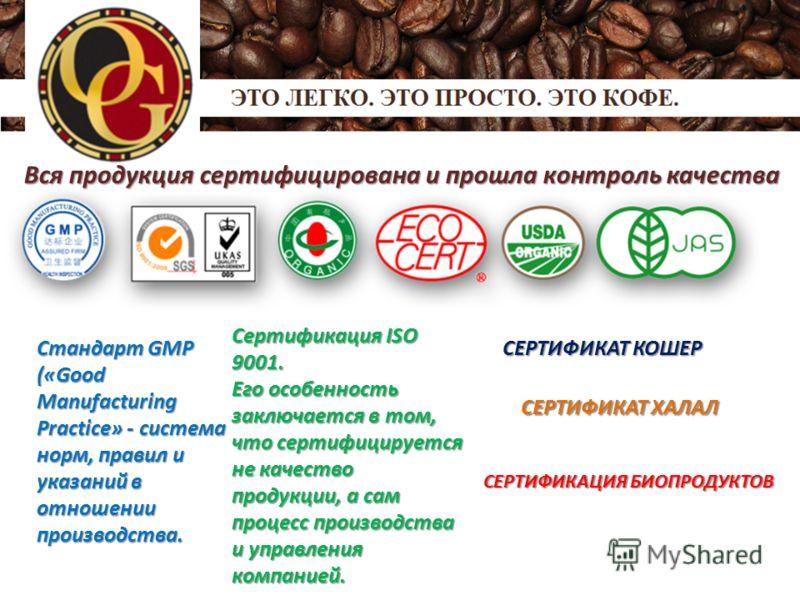 Вся продукция сертифицирована и прошла контроль качества Стандарт GMP («Good Manufacturing Practice» - система норм, правил и указаний в отношении производства. СЕРТИФИКАТ КОШЕР СЕРТИФИКАЦИЯ БИОПРОДУКТОВ Сертификация ISO 9001. Его особенность заключа
