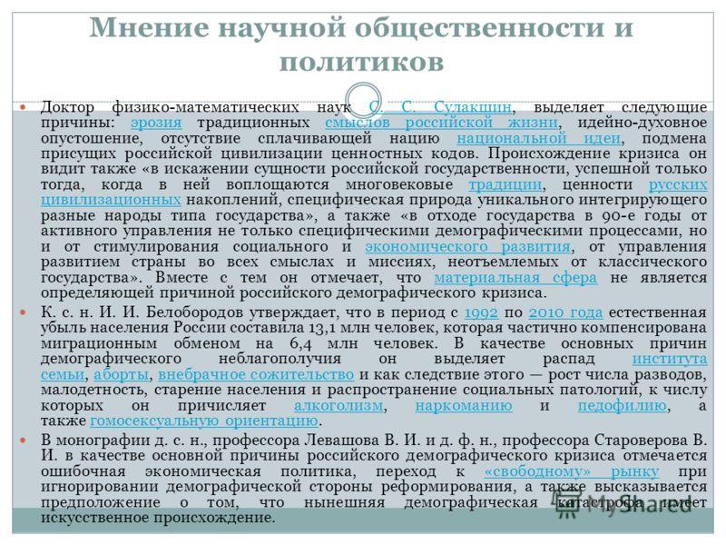 Мнение научной общественности и политиков Доктор физико-математических наук С. С. Сулакшин, выделяет следующие причины: эрозия традиционных смыслов российской жизни, идейно-духовное опустошение, отсутствие сплачивающей нацию национальной идеи, подмен