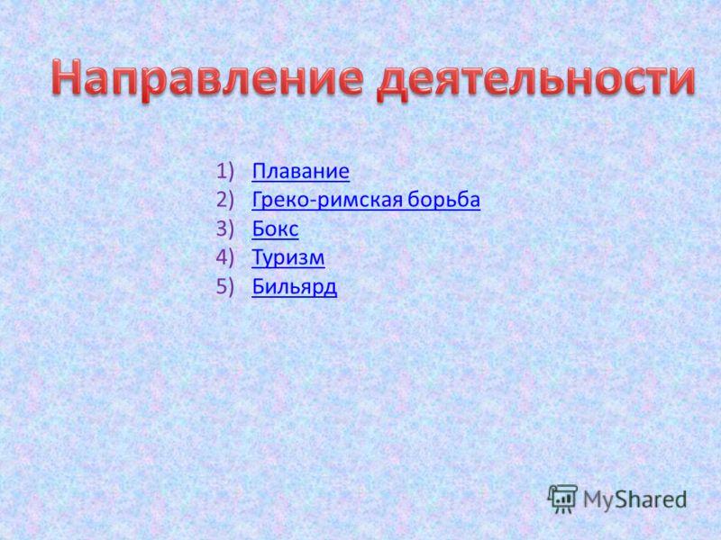 1)ПлаваниеПлавание 2)Греко-римская борьбаГреко-римская борьба 3)БоксБокс 4)ТуризмТуризм 5)БильярдБильярд