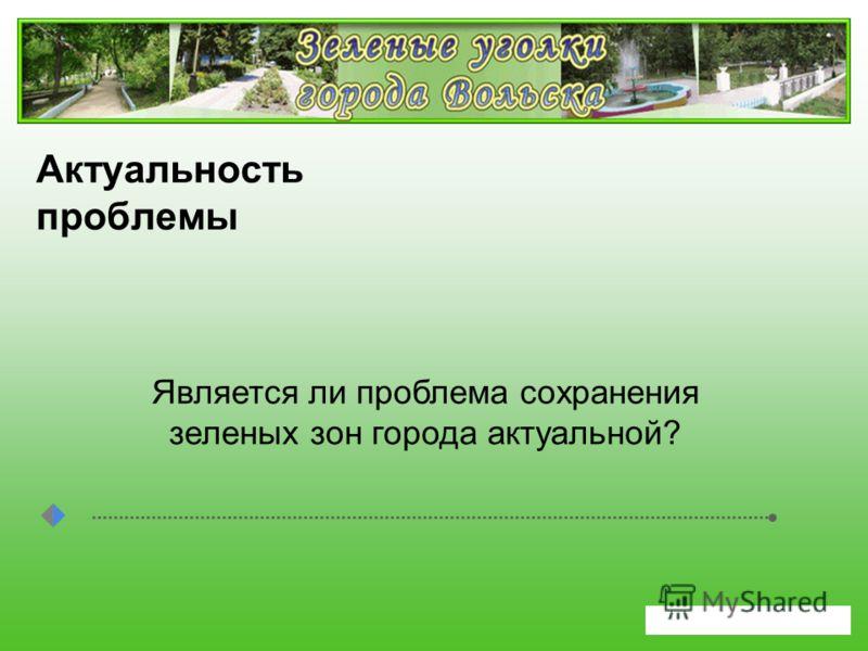 www.themegallery.com Актуальность проблемы Является ли проблема сохранения зеленых зон города актуальной?