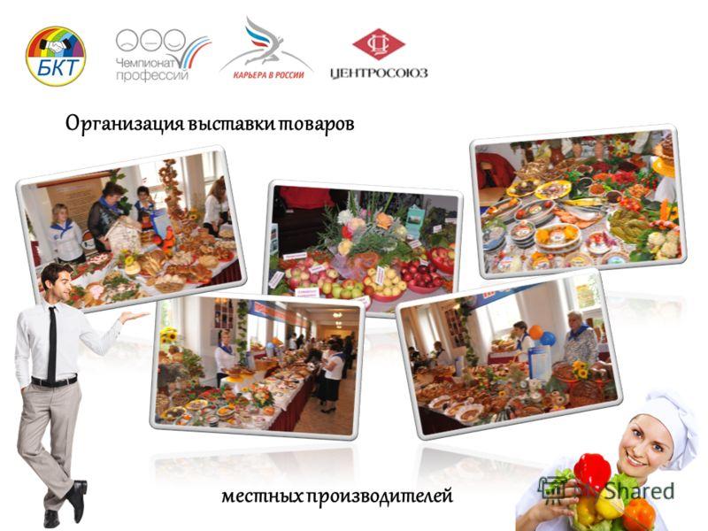 Организация выставки товаров местных производителей