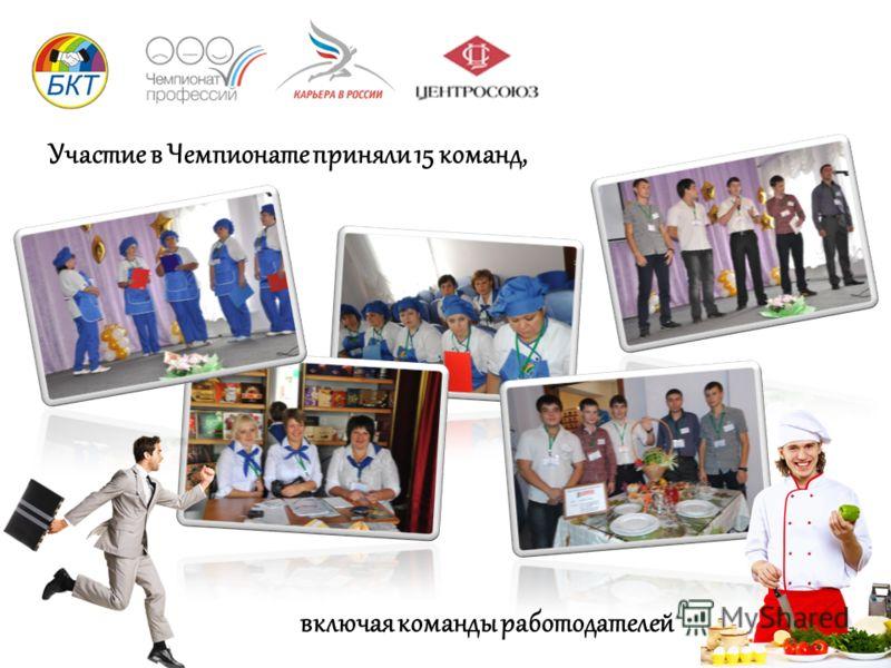 Участие в Чемпионате приняли 15 команд, включая команды работодателей
