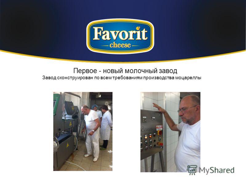 Первое - новый молочный завод Завод сконструирован по всем требованиям производства моцареллы
