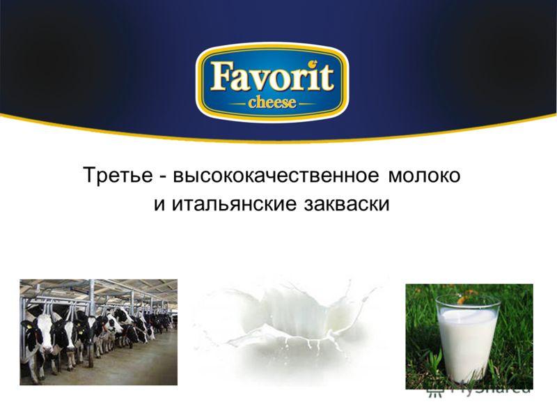 Третье - высококачественное молоко и итальянские закваски