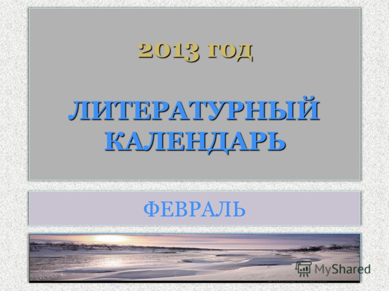 2013 год ЛИТЕРАТУРНЫЙ КАЛЕНДАРЬ ФЕВРАЛЬ