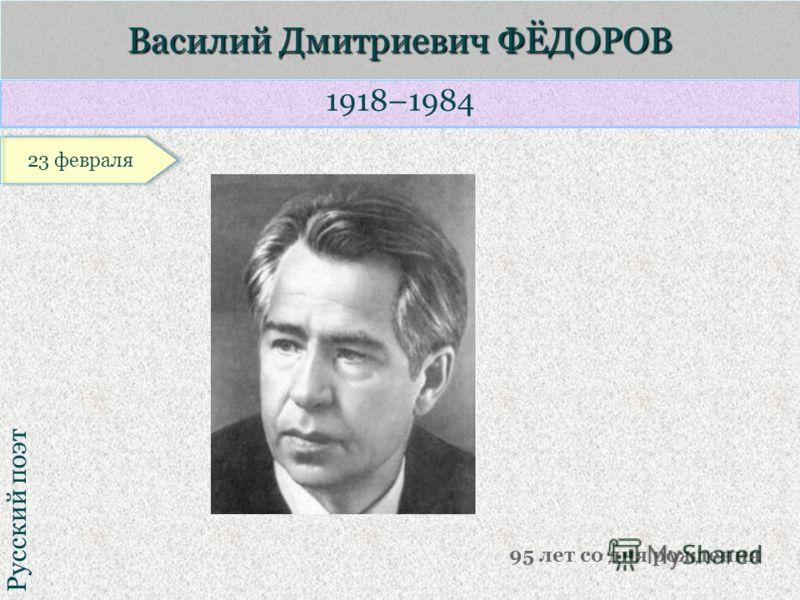 1918–1984 Русский поэт Василий Дмитриевич ФЁДОРОВ 95 лет со дня рождения