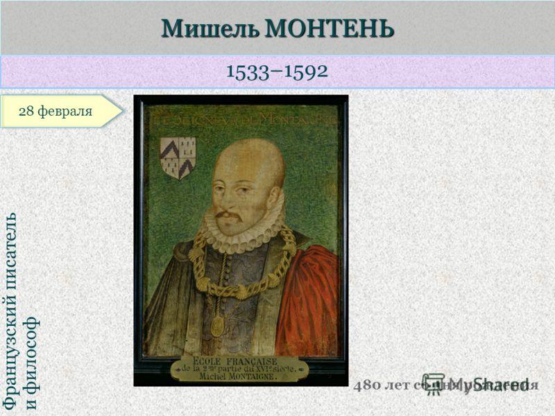 1533–1592 Французский писатель и философ Мишель МОНТЕНЬ 480 лет со дня рождения