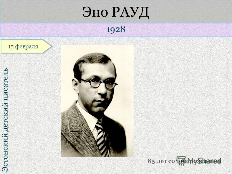 1928 Эстонский детский писатель Эно РАУД 85 лет со дня рождения