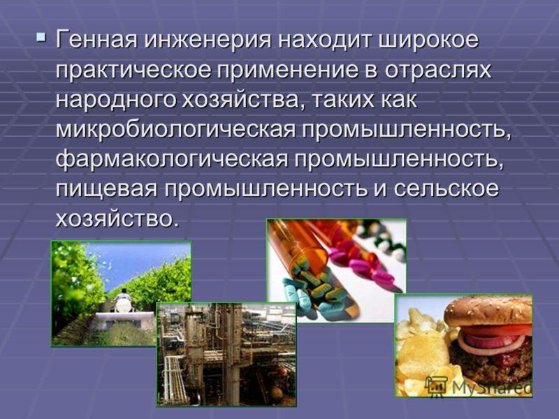 генная: