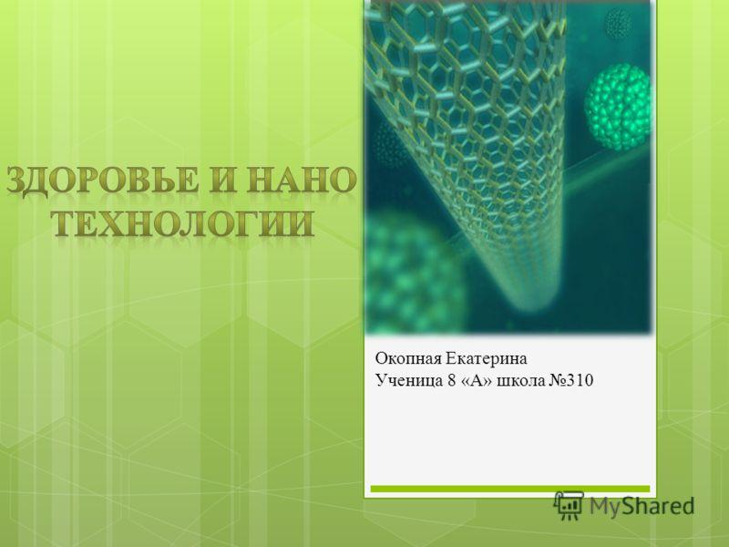 Окопная Екатерина Ученица 8 «А» школа 310