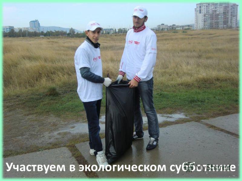 Участвуем в экологическом субботнике