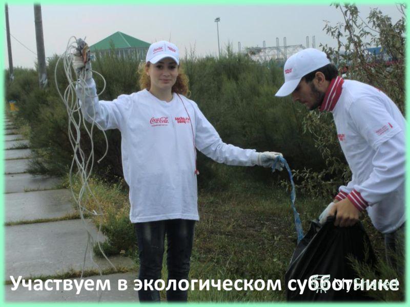 Студенты Участвуем в экологическом субботнике
