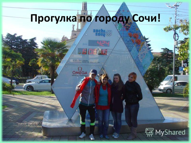 Прогулка по городу Сочи!