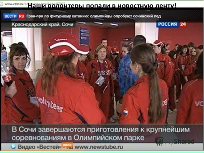 Наши волонтеры попали в новостную ленту!